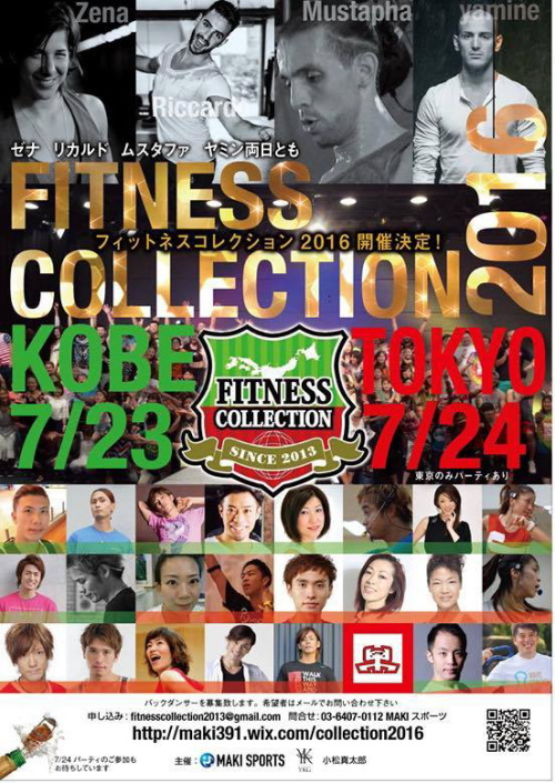 FITNESS COLLECTION 2016